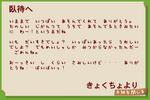 kyoku-letter.jpg