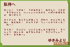 yuki-tegami.jpg